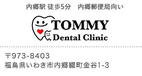 吹いわき市の歯医者・歯科医院ならトミー歯科クリニック