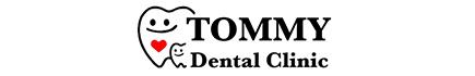 トミー歯科クリニック